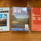 『《【整理】古いノート、書類など捨てました&四谷大塚の学習教材活用ワザ】』の画像