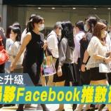 『【香港最新情報】「香港貿易発展局とFacebook、業務提携で中小企業支援」』の画像