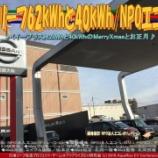 『新型リーフ62kWhと40kWh/NPOエコレボ』の画像