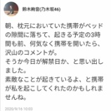 『【乃木坂46】鈴木絢音、写真集発売に755でつぶやいた内容がもはや文学的な件wwwwww』の画像