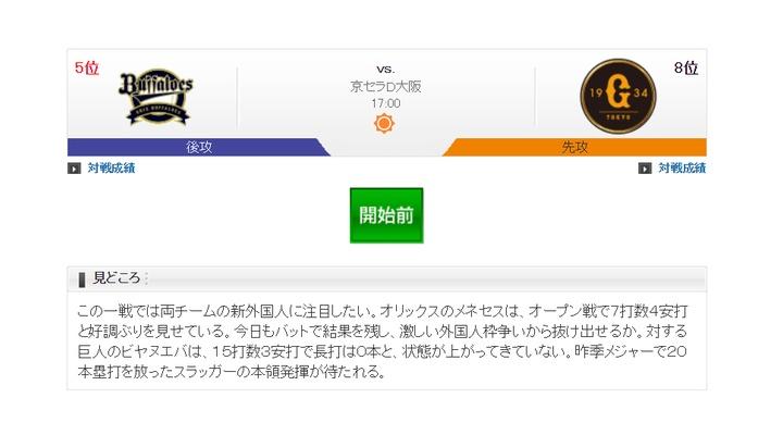 【 巨人実況!】<オープン戦> vs オリックス!先発は菅野!17:00~