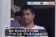 【東京】少女をつけ回し無理やりキスをするなどした強制わいせつ容疑、インド国籍の男(40)逮捕