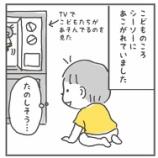 『【漫画】こどものころシーソーで遊びたかった話』の画像