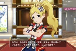 【ミリオンライブ】エミリー誕生日おめでとう!