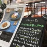 『【PastaYa×BONHEUR家バル専門店】でパスタな週末を♪』の画像