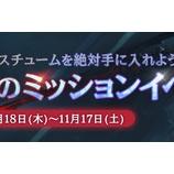 『【ヴェンデッタ】【延長】7日間のミッションイベント開催!』の画像