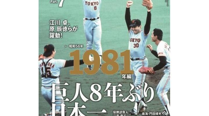 1981年の巨人・江川卓と沢村賞選考の波紋