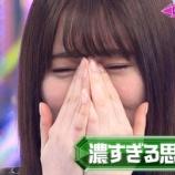 『【欅坂46】長沢菜々香、卒業の挨拶で大号泣してしまう・・・【欅って、書けない?】』の画像