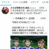 『【乃木坂46】さらば森田さん、気にしててワロタwwwwww』の画像