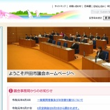『明日10時からの戸田市議会一般質問に登壇いたします。通告した内容は「件名1.戸田ふるさと祭りについて」「件名2.市長の政治姿勢について」です。』の画像