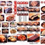 『香辣老四川。四川料理&中国東北地方の味の店(裏メニューあり)が戸田市本町交差点東南角すぐの場所にオープン。調味料やスープは全て手作り。本場の味の旨さを堪能!』の画像