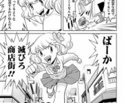商店街「イオンモールが攻めてきたぞぉぉぉぉぉ!!!」