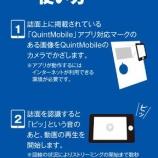 『本が変わる!Quint Mobileアプリ』の画像