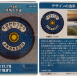 『埼玉県本庄市のマンホールカード』の画像