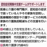 『戸田市で待ちに待った「認知症初期集中支援チーム」によるサポートがはじまりました!』の画像