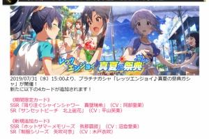 【ミリシタ】本日15時から「レッツエンジョイ♪真夏の祭典ガシャ」開催!瑞希、響、麗花、可奈のカードが登場!