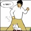 第819話 急がなきゃ【超現代風源氏物語】
