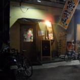 『兆(きざし)@大阪府東大阪市小阪』の画像