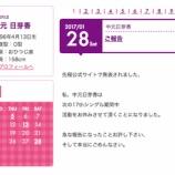 『【乃木坂46】中元日芽香 体調不良のため17thシングル期間の『活動休止』を発表!!!』の画像