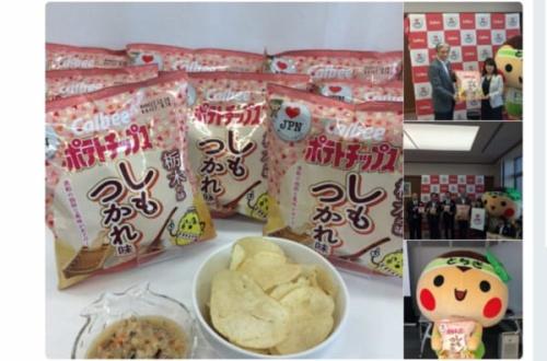 【画像あり】カルビーさん、ポテトチップスしもつかれ味を発売wwwwww のサムネイル画像
