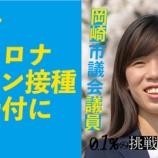 『岡崎市 ワクチン接種の予約受付について。大幅に改善されます!』の画像
