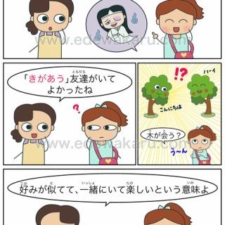 絵でわかる日本語