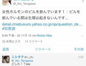 NMB48 谷川愛梨がピルに関するyahoo知恵袋を閲覧中に誤ってツイートしてしまうwwwwwwww