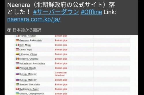 【国際問題】ニコニコ動画を落としたダークネス玉葱君、調子に乗って北朝鮮の公式サイトを落とすのサムネイル画像