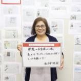 『\新規の受注増!/外構工事の木村住設さんが売上げアップに繋がった方法とは?』の画像