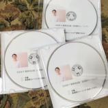 『DVDについて』の画像