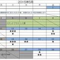 2015年5月教室カレンダー