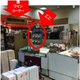 『【強みを生かした展開が新たな販路開拓に!】西武百貨店に松坂屋百貨店、守山サービスエリアなどグッと取扱増えています!』の画像