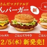 『【美味しそう】日本マクドナルド、ライスバーガーをパクって赤字転落モスバーガーを駆逐へwwww』の画像