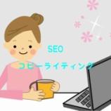 『【良い評判!】合同会社ファストチェンジ・松井颯人さんからSEOについて学べました!』の画像