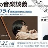 『大人の音楽談義【第1回】富山市民プラザにて』の画像