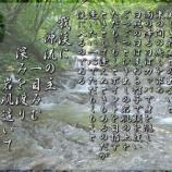 『フォト詩歌「渓に入る」』の画像