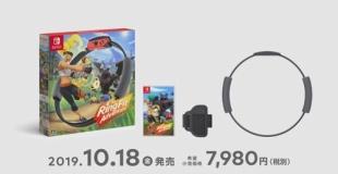 任天堂、Switch『リングフィット アドベンチャー』を発表!冒険しながらフィットネス!