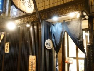 六本木 田舎家 西店 (いなかや)