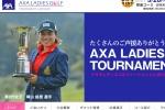 交野市生まれ、3中出身の女子プロゴルファー岡山絵里さんが日本の大会で優勝してたみたい!