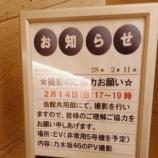 『【乃木坂46】本日、某マンションエレベーター内で乃木坂のPV撮影が行われた模様!!個人PVかな?』の画像