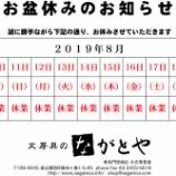 『【夏季休業のお知らせ】』の画像
