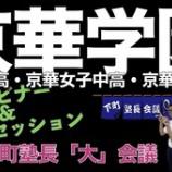 『【下町塾長「大」会議】京華学園ウェビナー&トークセッション』の画像