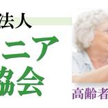 『日本シニア検定』の画像