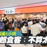 『【香港最新情報】「スシロー、坑口店がオープン 」』の画像
