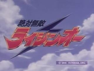 【急募】最強の「機動戦士」や「無敵ロボ」みたいなロボアニメの冠
