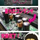 『DELLパソコンマザーボード コンデンサ交換』の画像