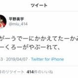 『【乃木坂46】平野美宇選手、twitterで突然『やさしさとは』を歌い出すwwwwww』の画像