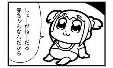 【衝撃】アニメ・ポプテピピックを3才児と6才児に見せた結果wwwwwww