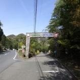 『竜ヶ岳(鈴鹿の山)登山後は、奈良の法隆寺へ』の画像