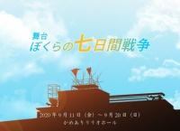 【9/11〜9/20】濵咲友菜が舞台「ぼくらの七日間戦争」に出演決定!